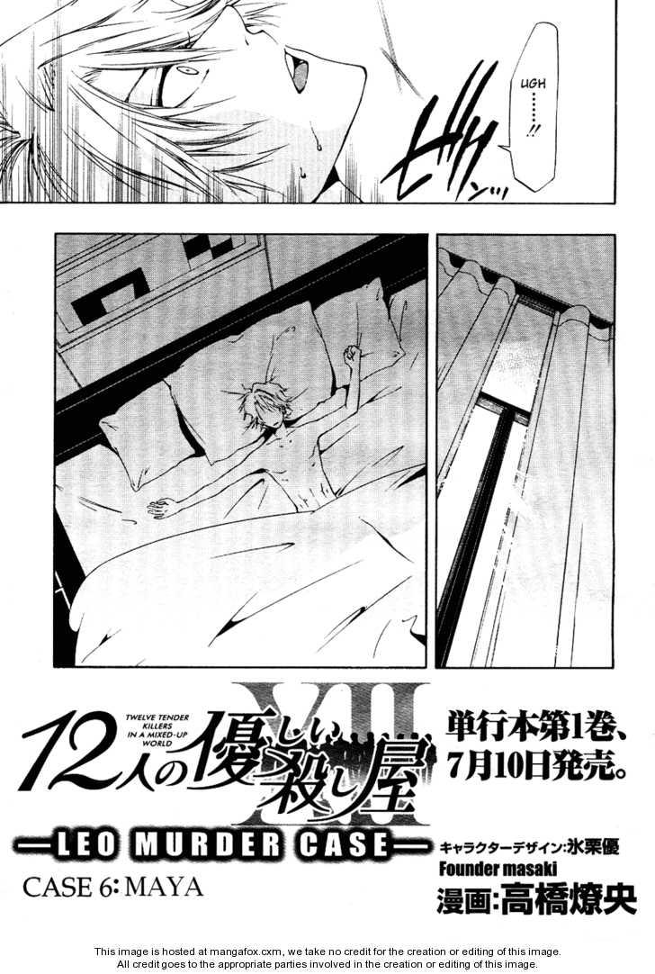 12 Nin no Yasashii Koroshiya - Leo Murder Case 6 Page 3