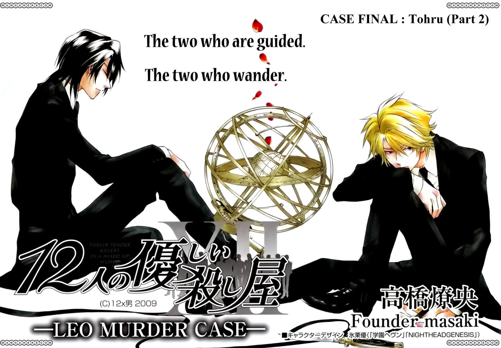 12 Nin no Yasashii Koroshiya - Leo Murder Case 10 Page 3