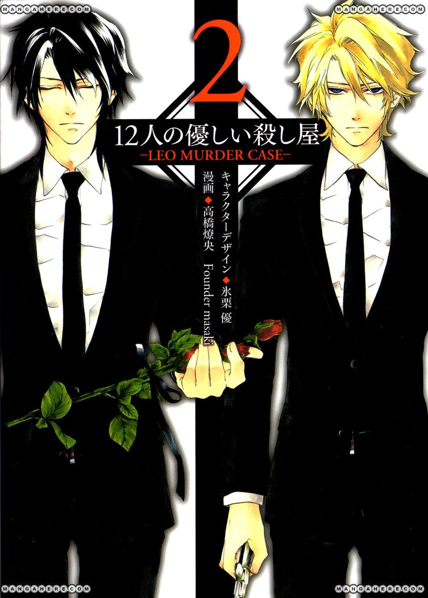 12 Nin no Yasashii Koroshiya - Leo Murder Case 10.5 Page 1