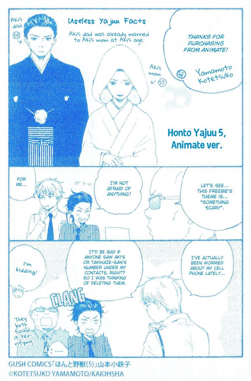 Honto Yajuu 15.5 Page 2