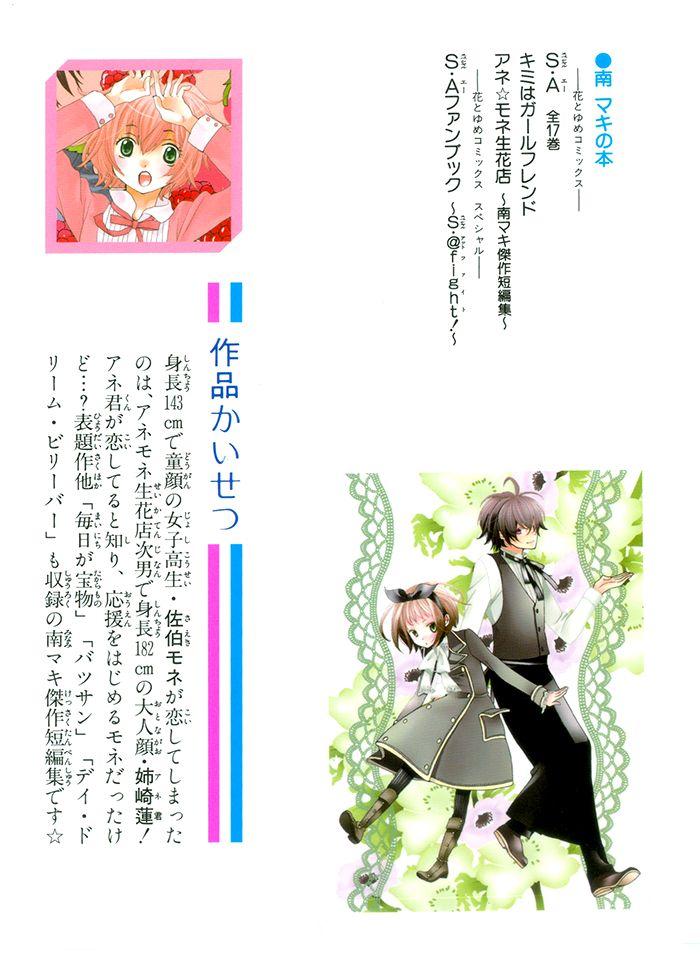 Ane-Mone Seikaten 2 Page 2
