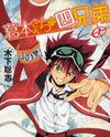 Kuzumoto-san Chi no Yonkyoudai