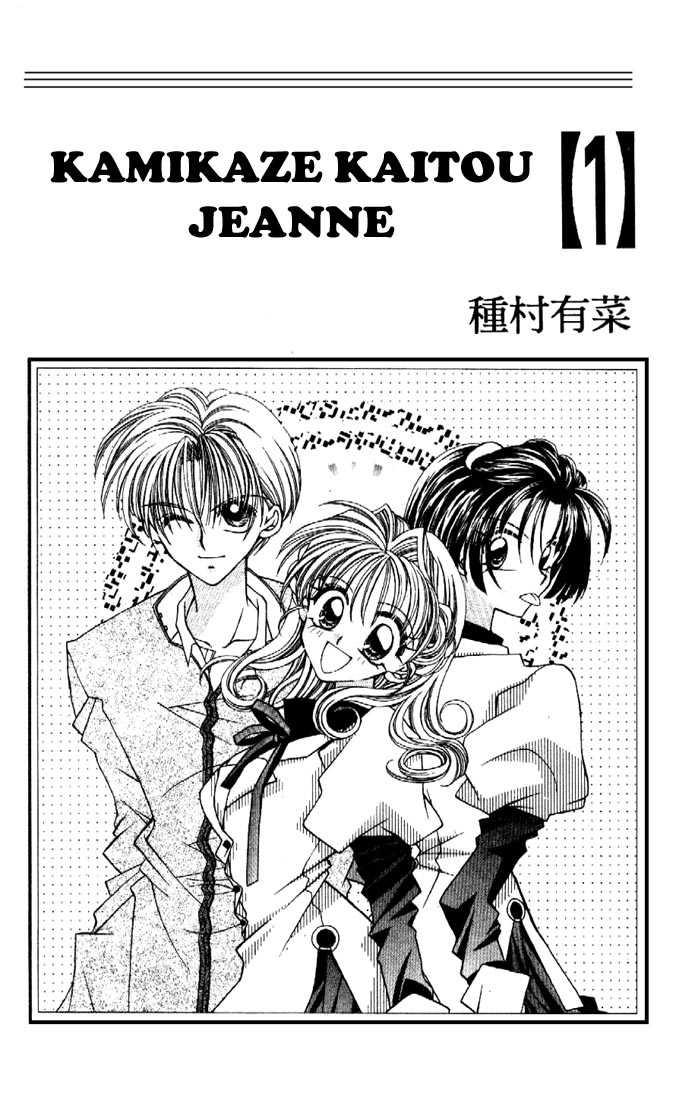 Kamikaze Kaitou Jeanne 1 Page 1