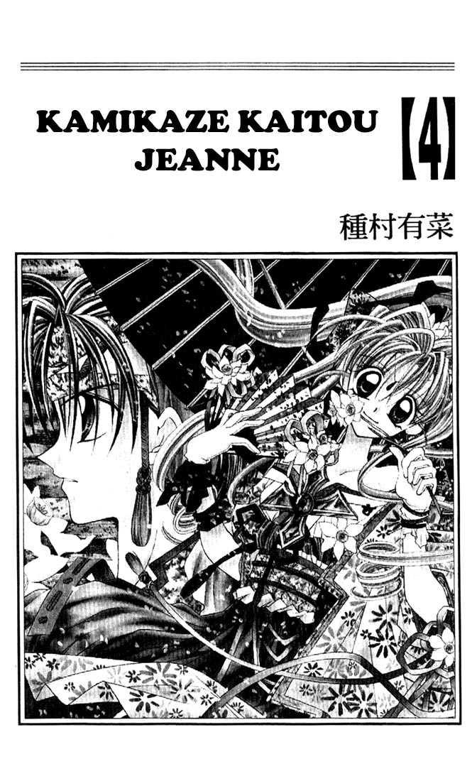Kamikaze Kaitou Jeanne 14 Page 1