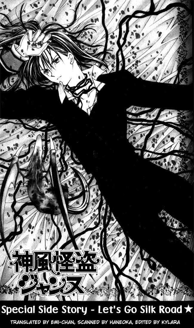 Kamikaze Kaitou Jeanne 30.1 Page 1