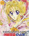 Kamikaze Kaitou Jeanne