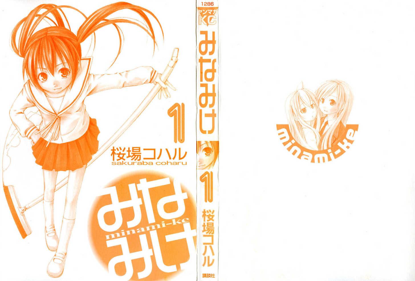 Minami-ke 0 Page 2