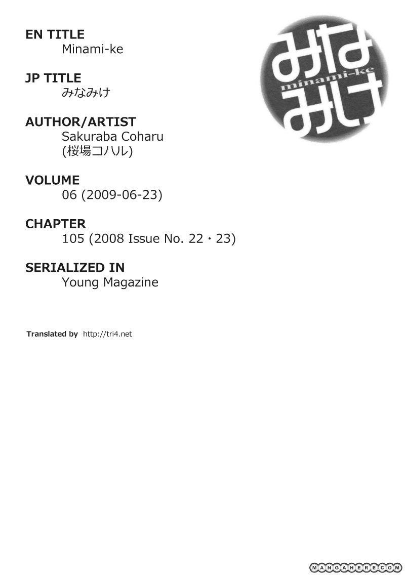 Minami-ke 105 Page 1
