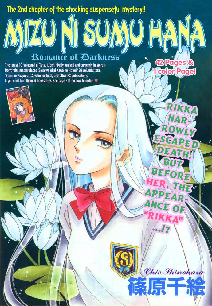 Mizu ni Sumu Hana 2 Page 2