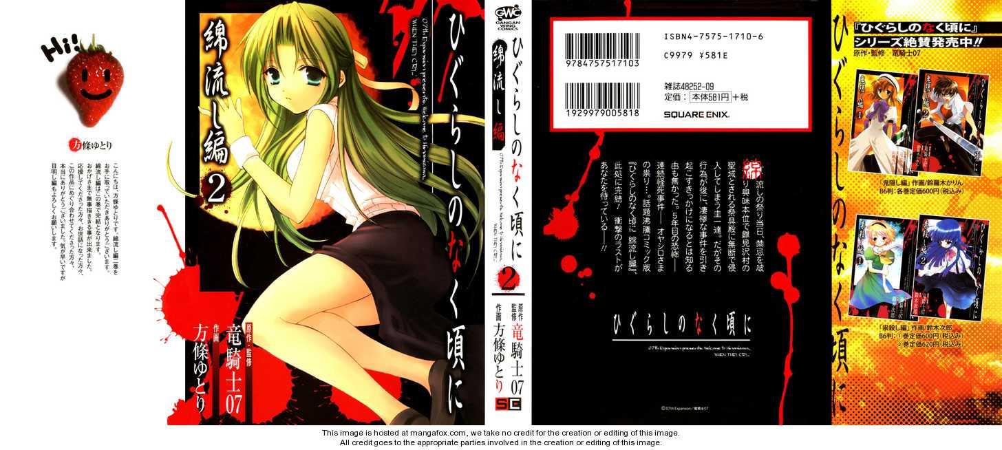 Higurashi no Naku Koro ni ~ Watanagashi 6 Page 1