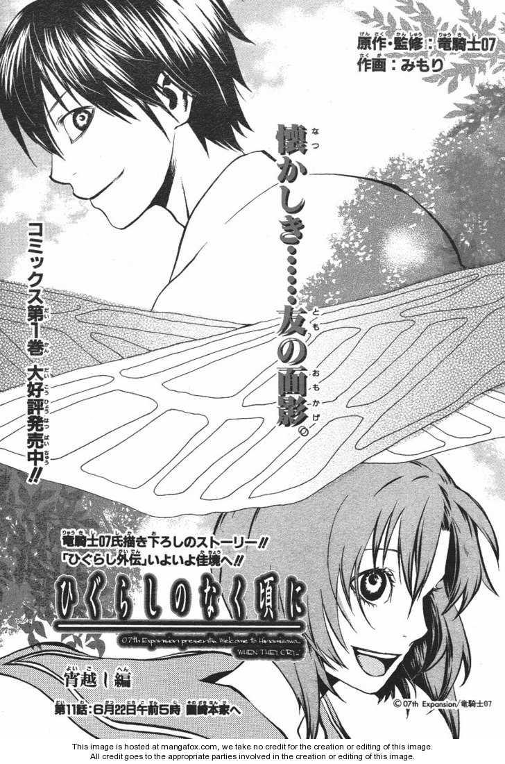 Higurashi no Naku Koro ni ~ Yoigoshi 11 Page 1