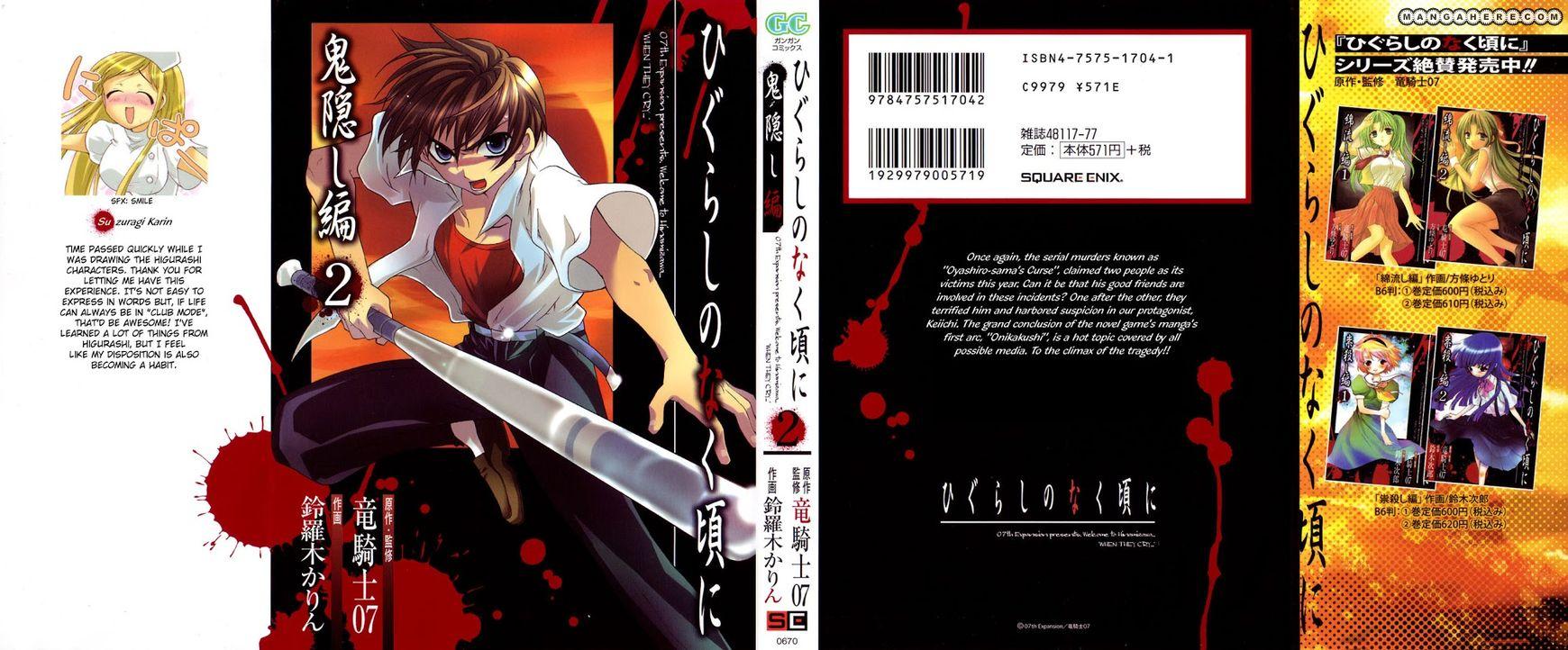 Higurashi no Naku Koro ni ~ Onikakushi 4 Page 1