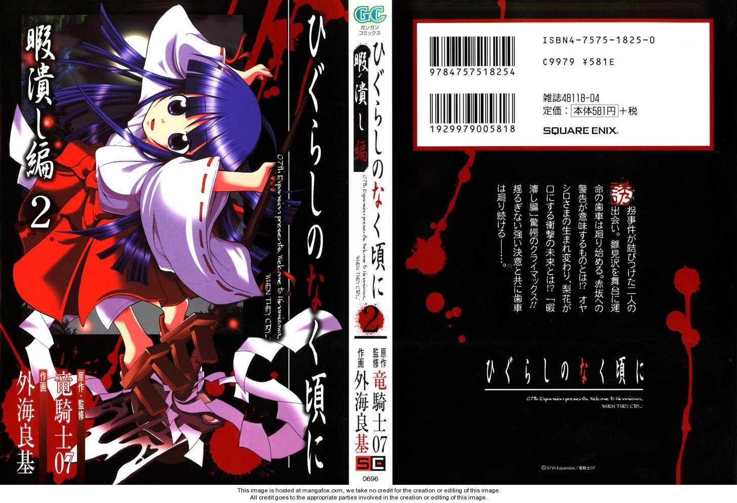 Higurashi no Naku Koro ni ~ Himatsubushi 5 Page 1