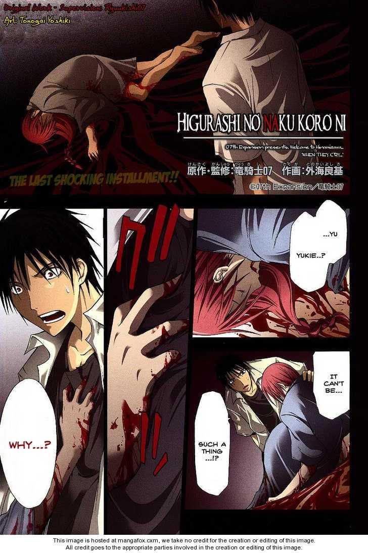 Higurashi no Naku Koro ni ~ Himatsubushi 9 Page 1
