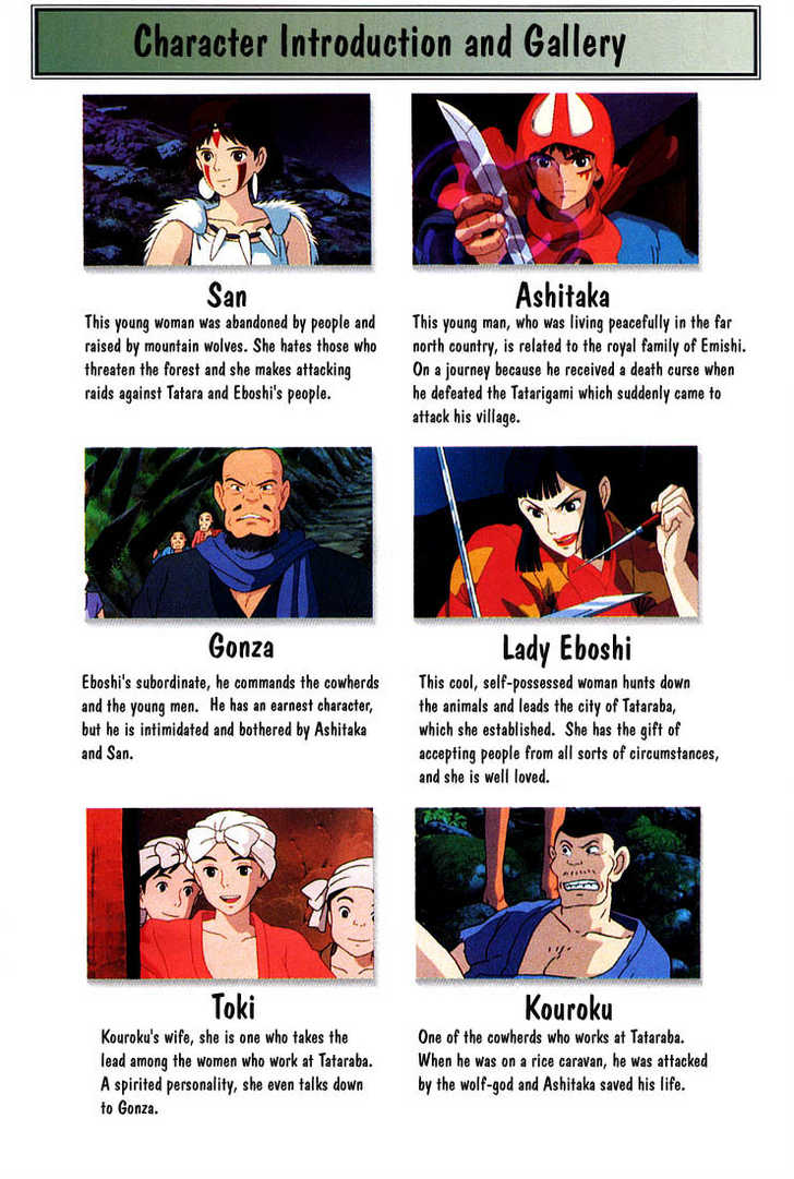 Princess Mononoke 1.1 Page 3