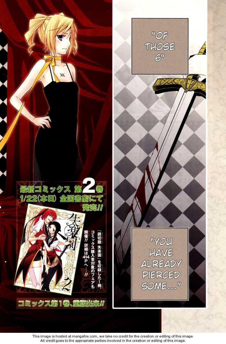 Shitsurakuen 8 Page 2