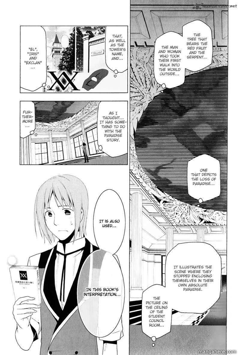 Shitsurakuen 23 Page 1