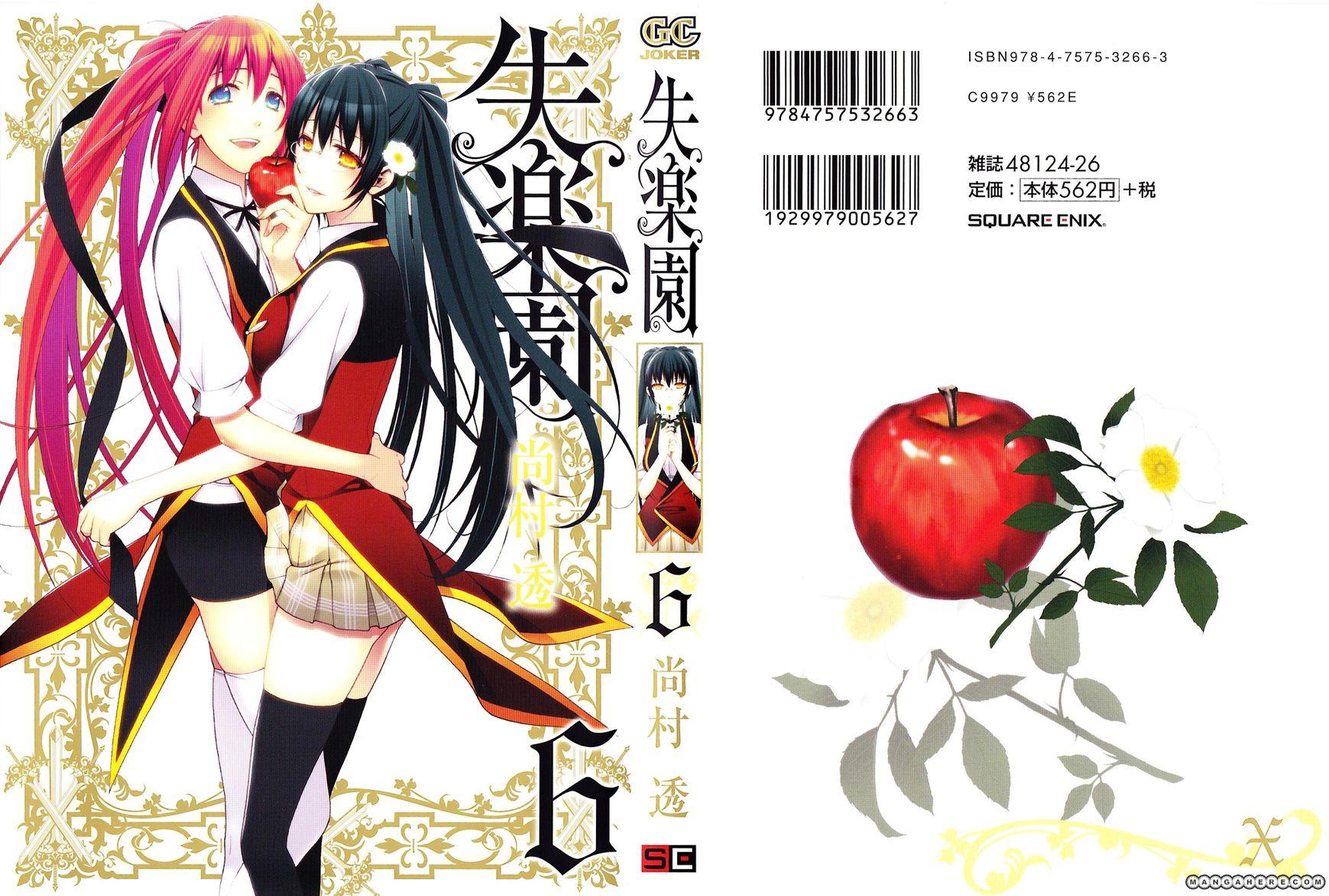 Shitsurakuen 24 Page 1