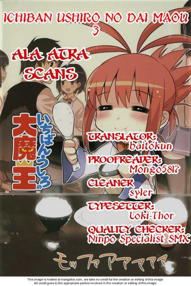 Ichiban Ushiro no Daimaou 3 Page 1