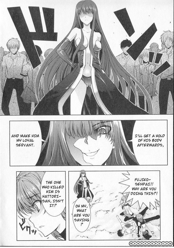 Ichiban Ushiro no Daimaou 16 Page 4