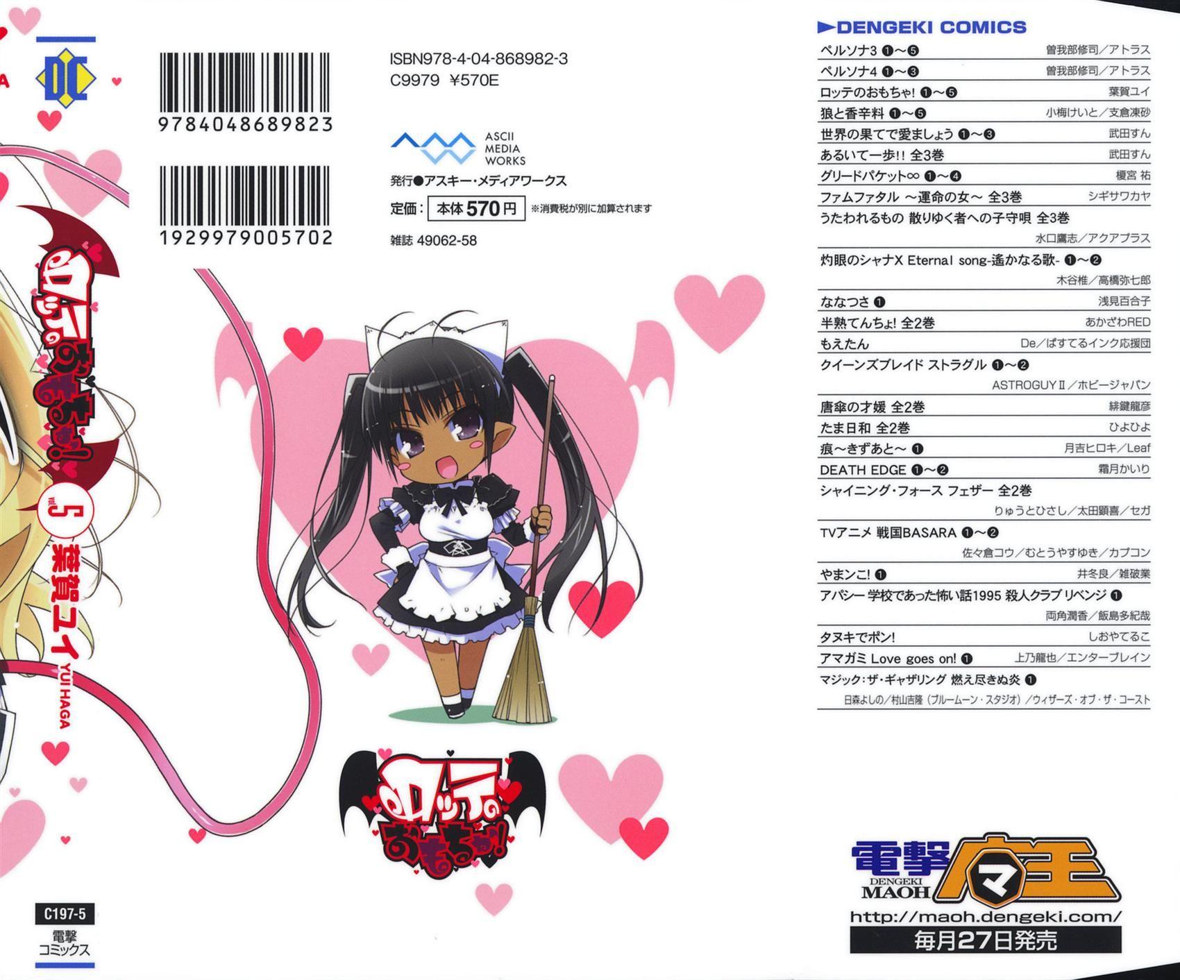 Lotte no Omocha! 30 Page 2