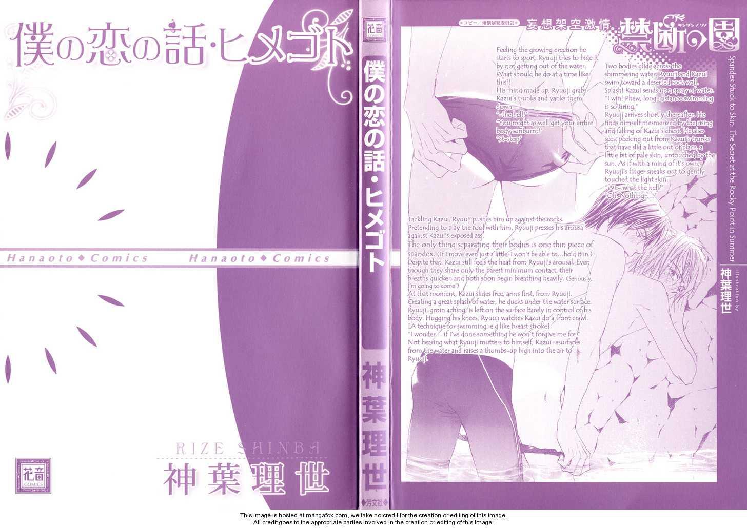 Boku no Koi no Hanashi Himegoto 1 Page 1