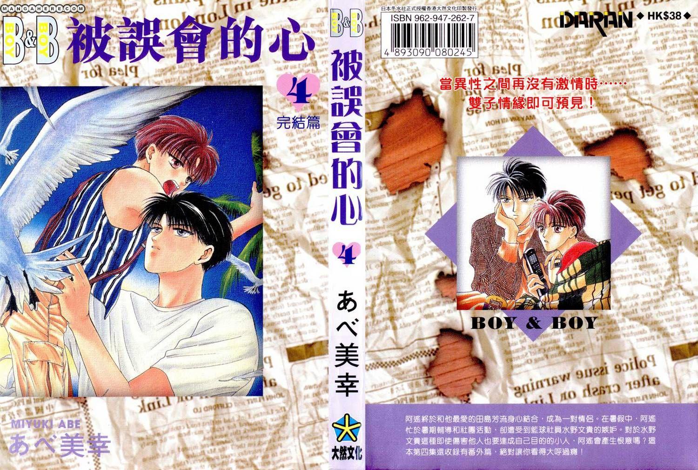 Kimi wa Boku wo Suki ni Naru 1 Page 1