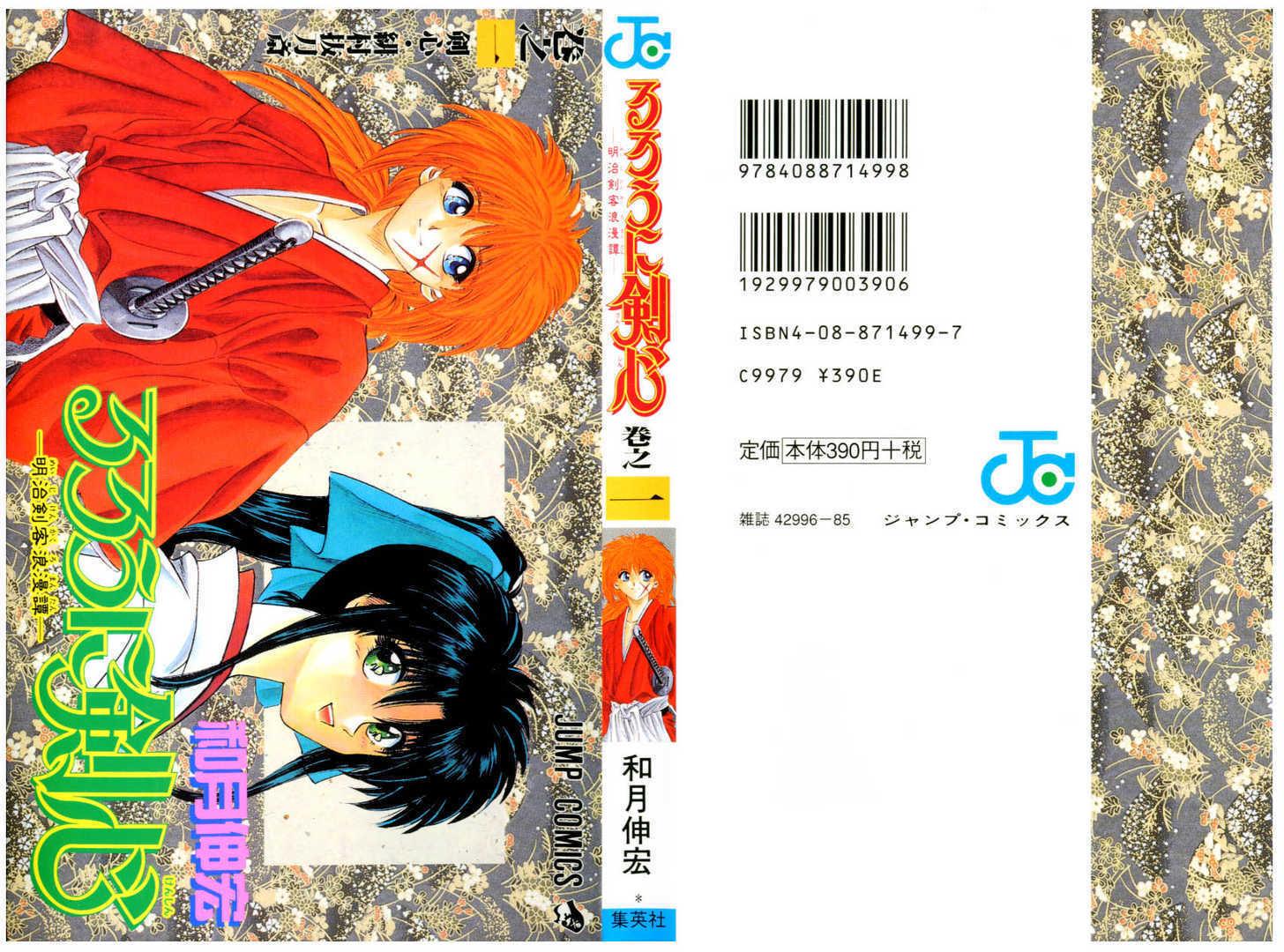 Rurouni Kenshin 1 Page 1