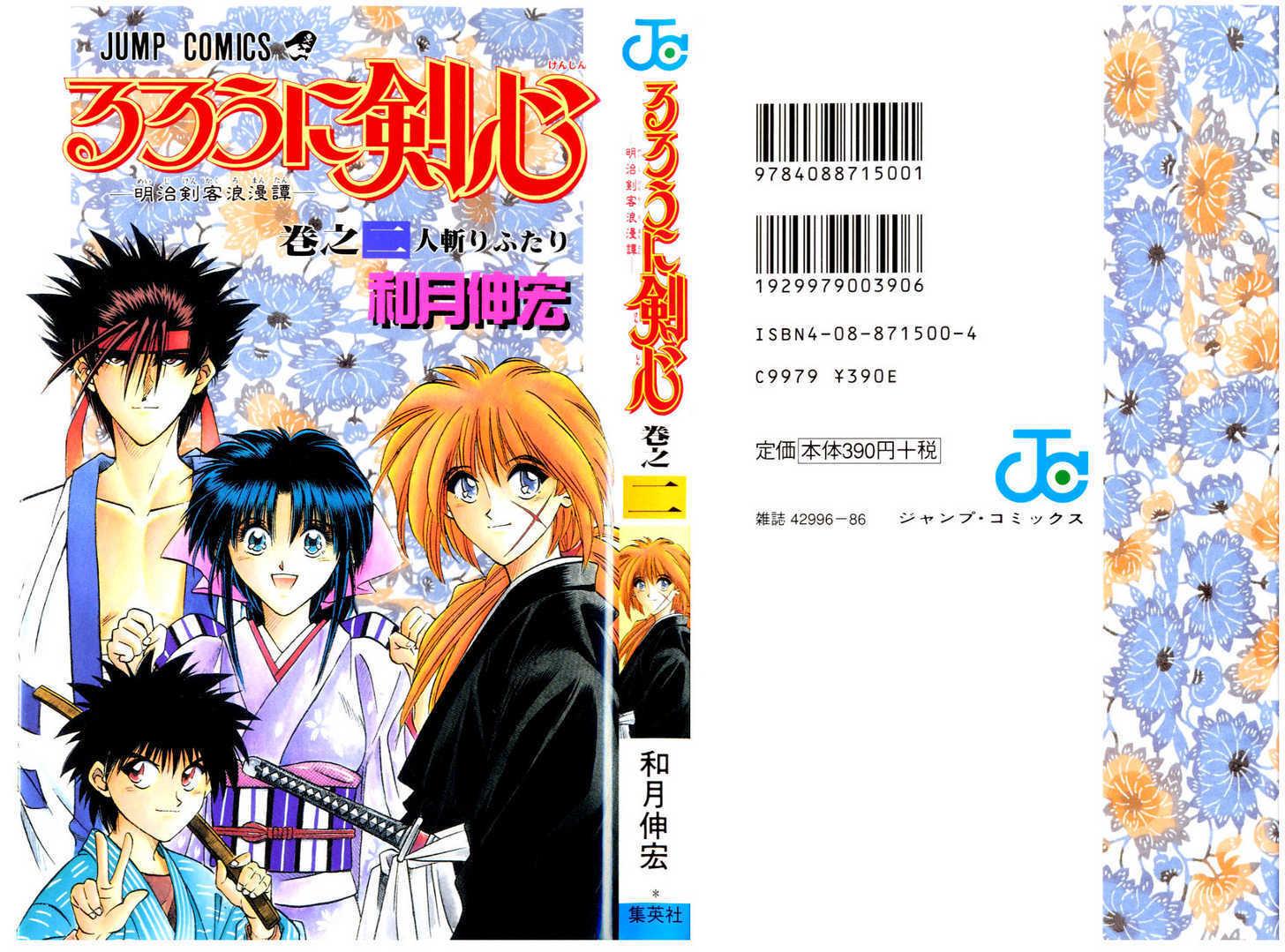 Rurouni Kenshin 7 Page 1