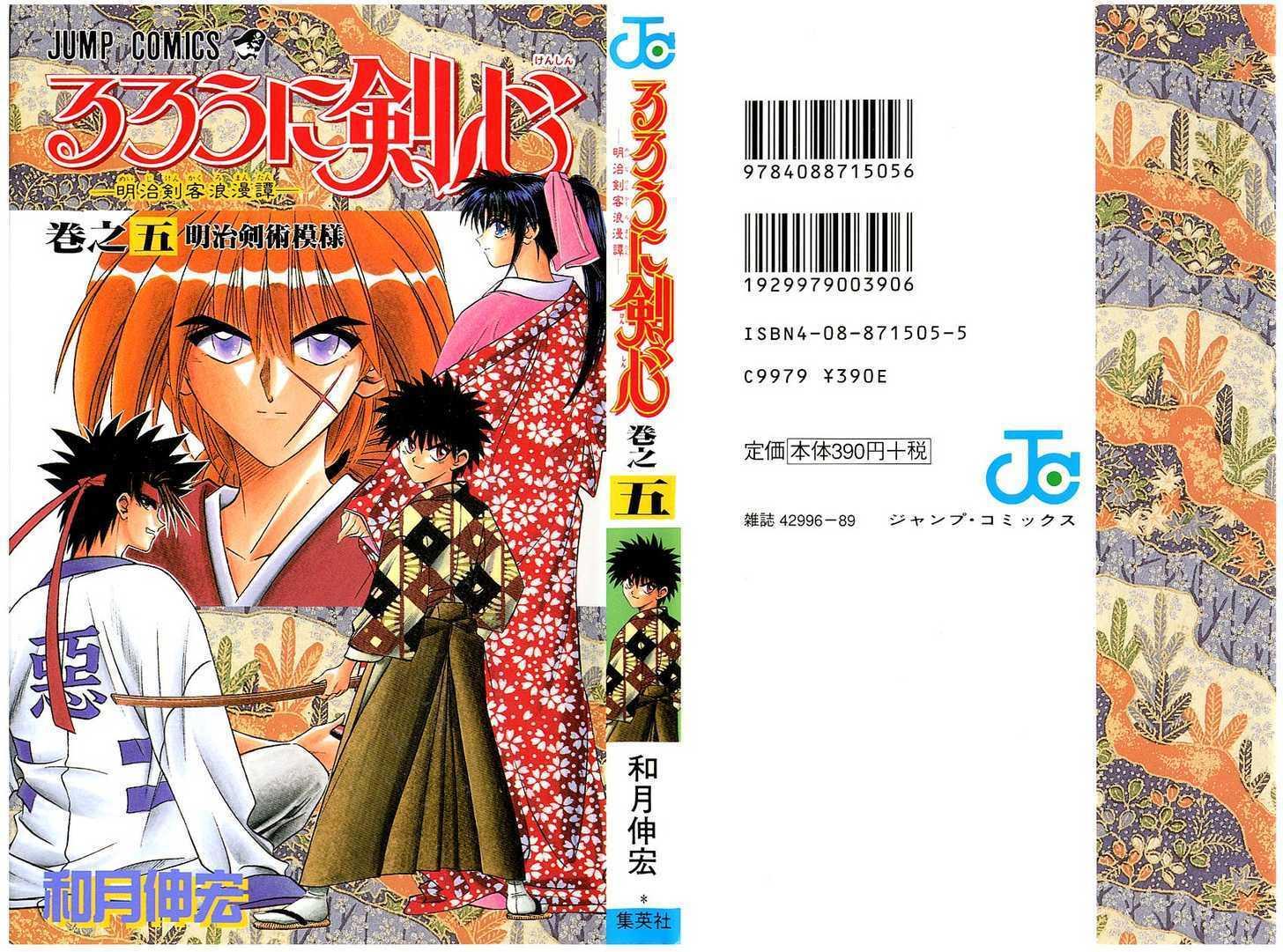 Rurouni Kenshin 31 Page 1