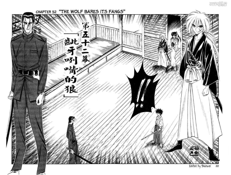 Rurouni Kenshin 52 Page 2