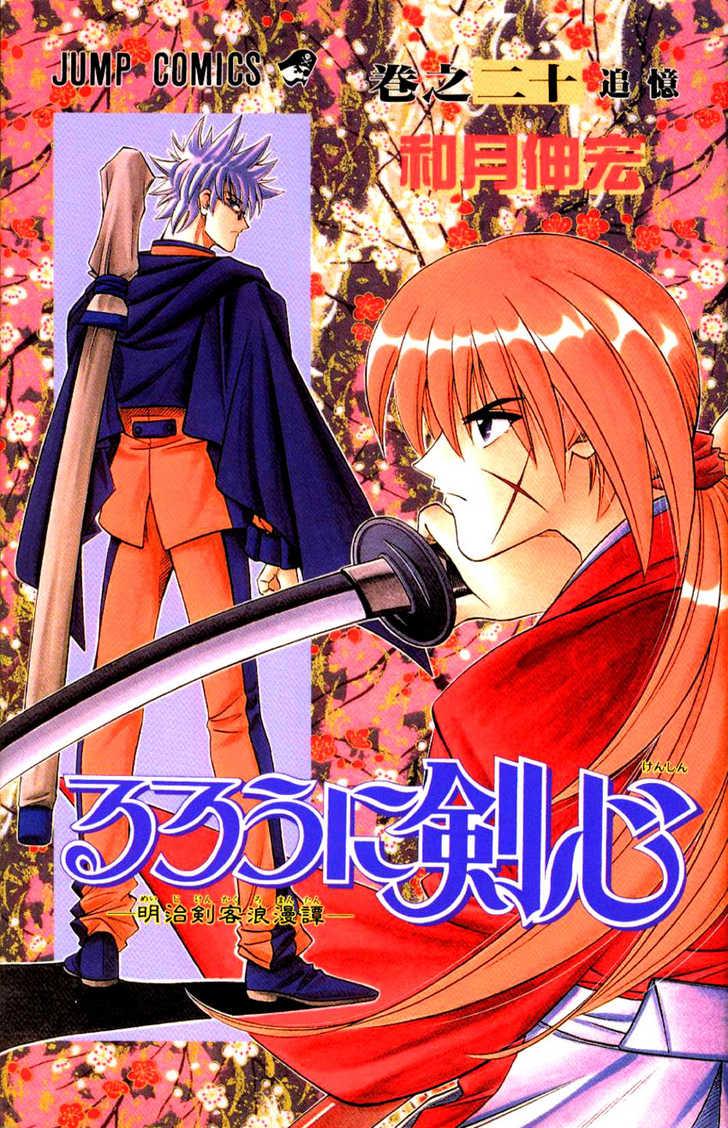 Rurouni Kenshin 168 Page 1