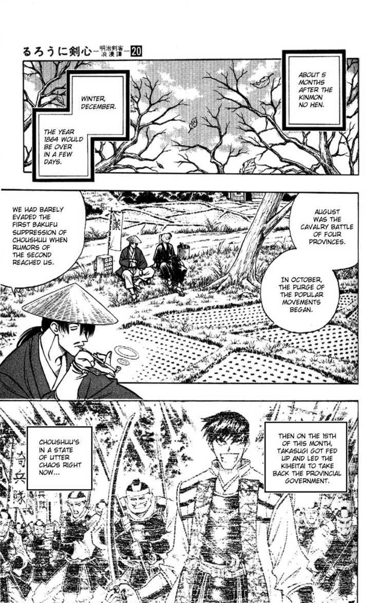 Rurouni Kenshin 172 Page 2