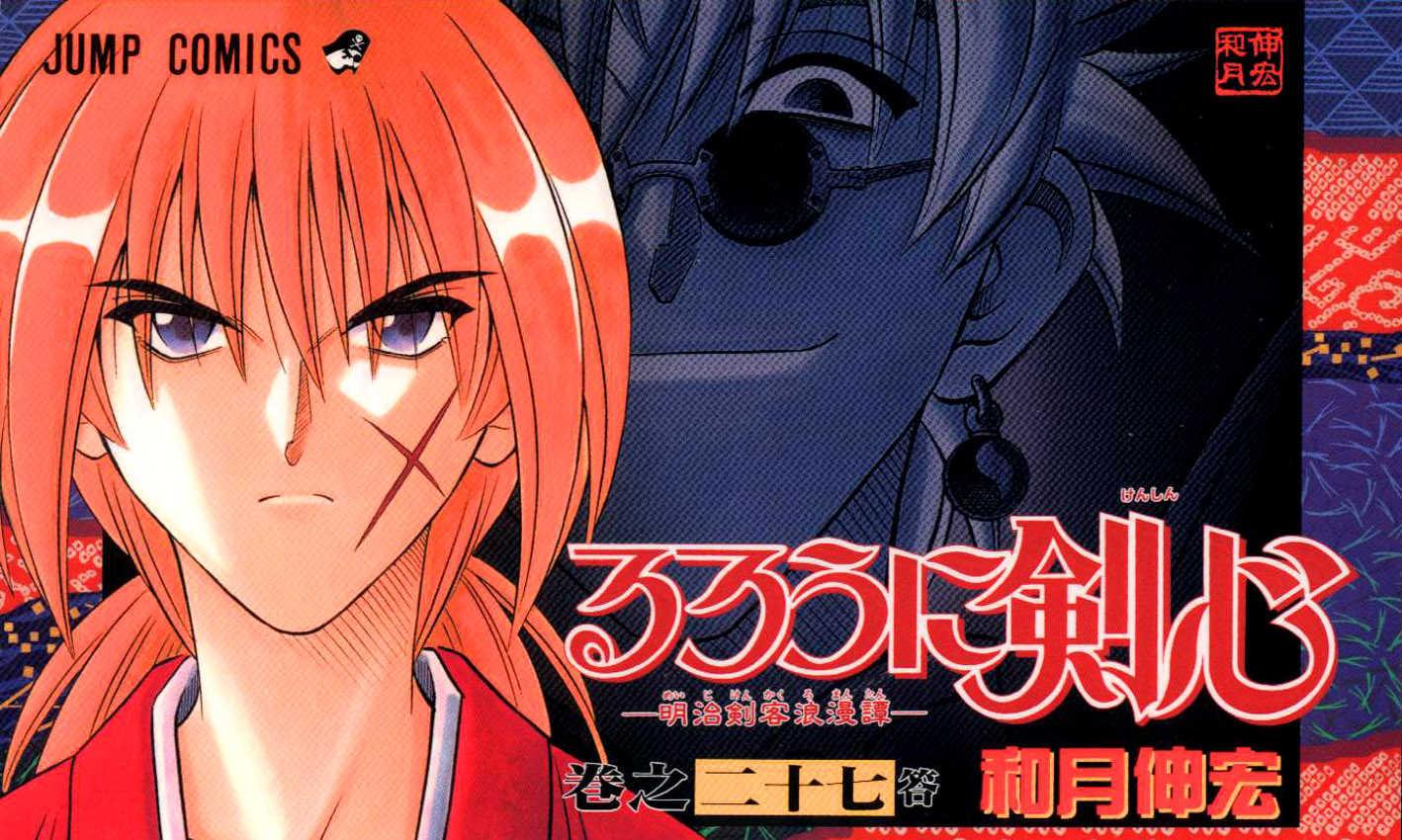 Rurouni Kenshin 238 Page 1