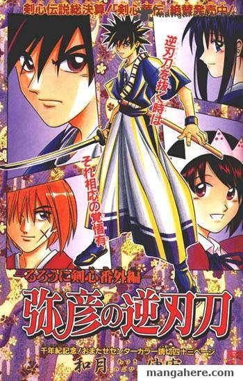Rurouni Kenshin 258 Page 1