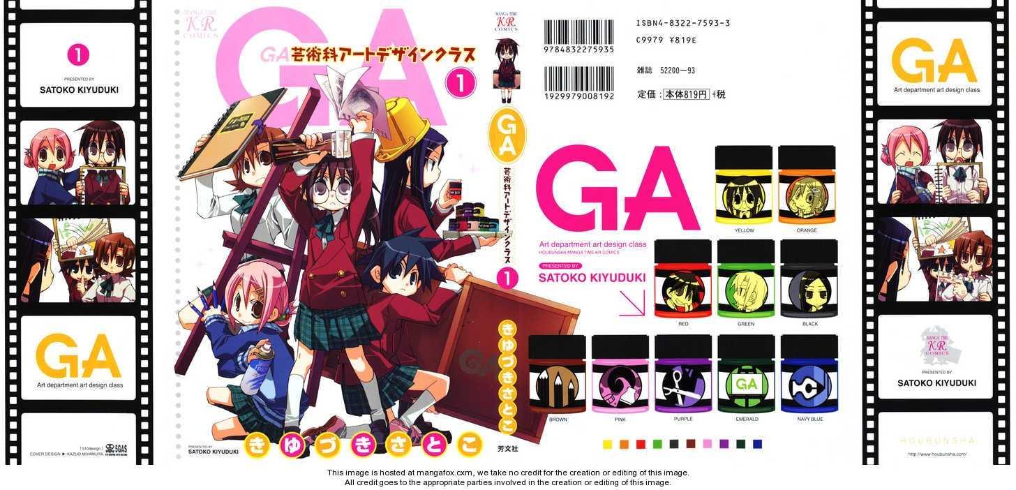GA - Geijutsuka Art Design Class 1 Page 1