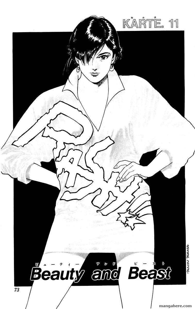 Rash!! 11 Page 1