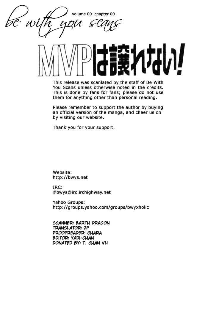 MVP Wa Yuzurenai 2 Page 1