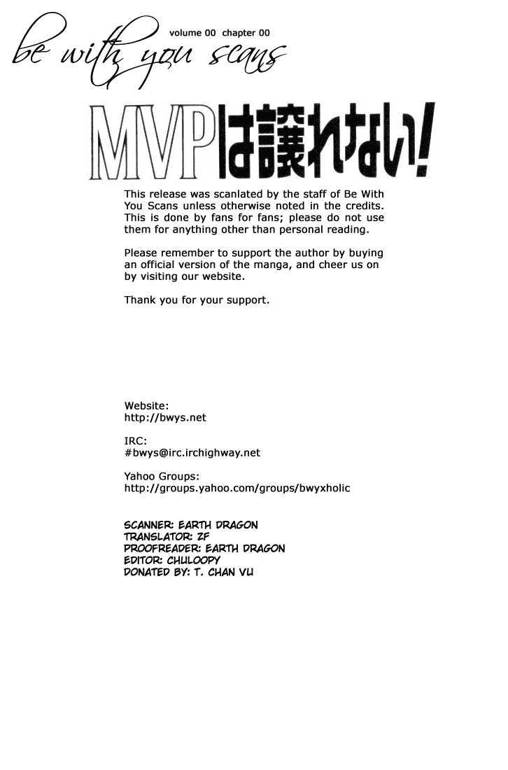 MVP Wa Yuzurenai 4 Page 1