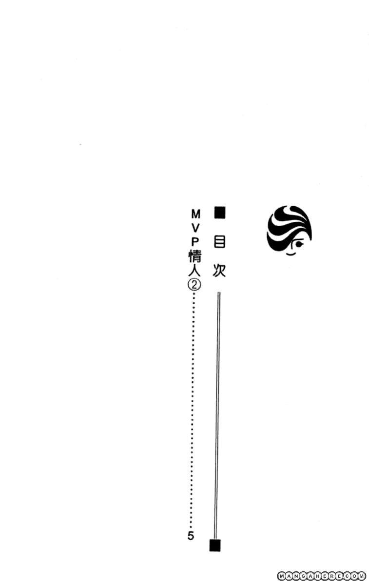 MVP Wa Yuzurenai 5 Page 4