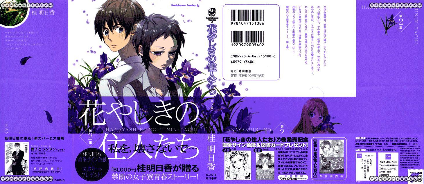 Hanayashiki no Juunintachi 6 Page 3