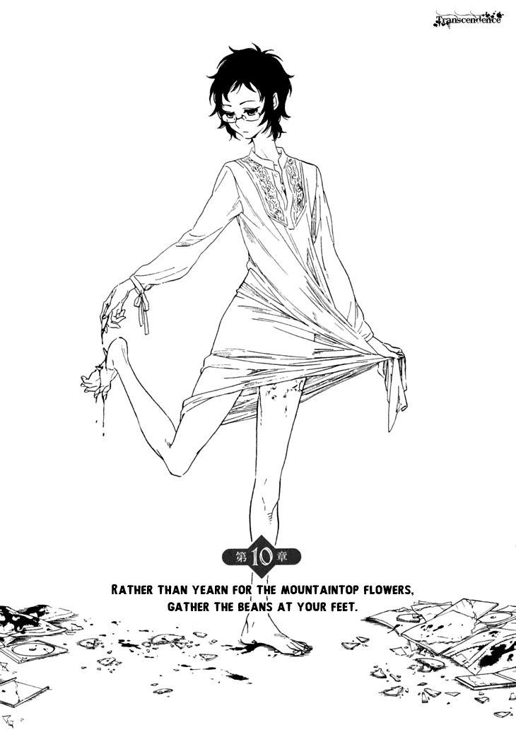 Hanayashiki no Juunintachi 10 Page 1