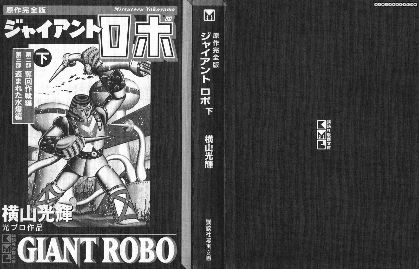 Giant Robo: The Day the Earth Burned 20 Page 2