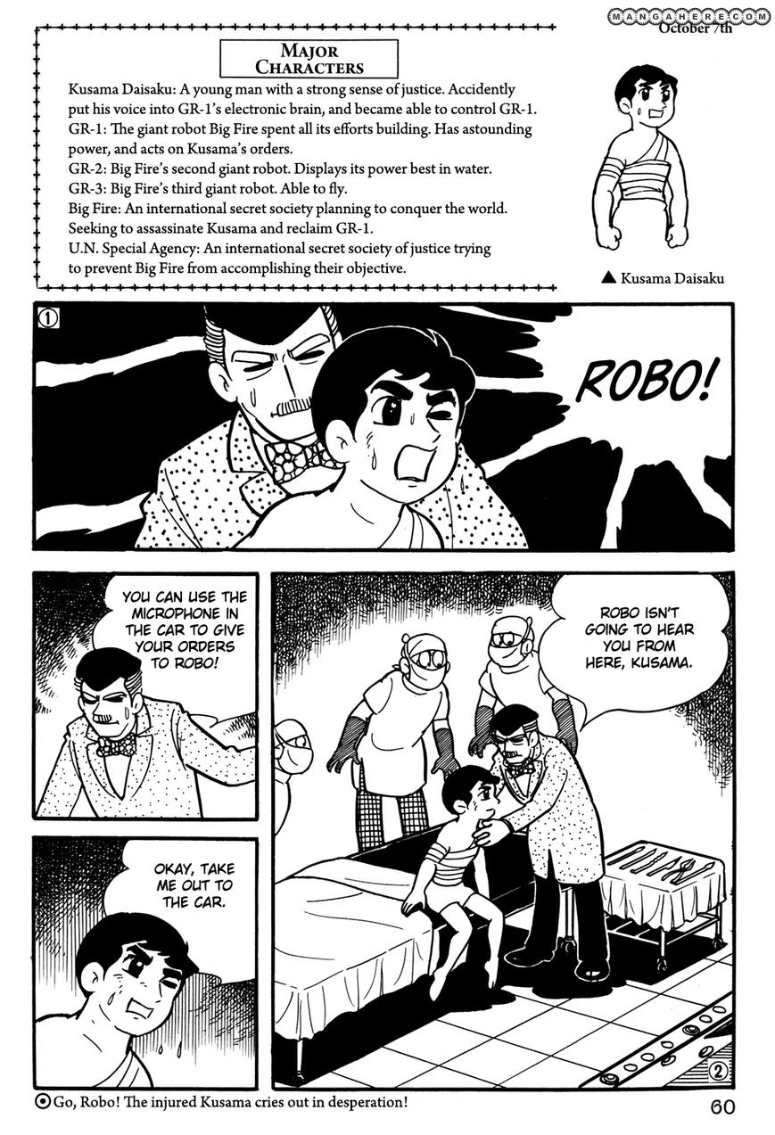 Giant Robo: The Day the Earth Burned 24 Page 1