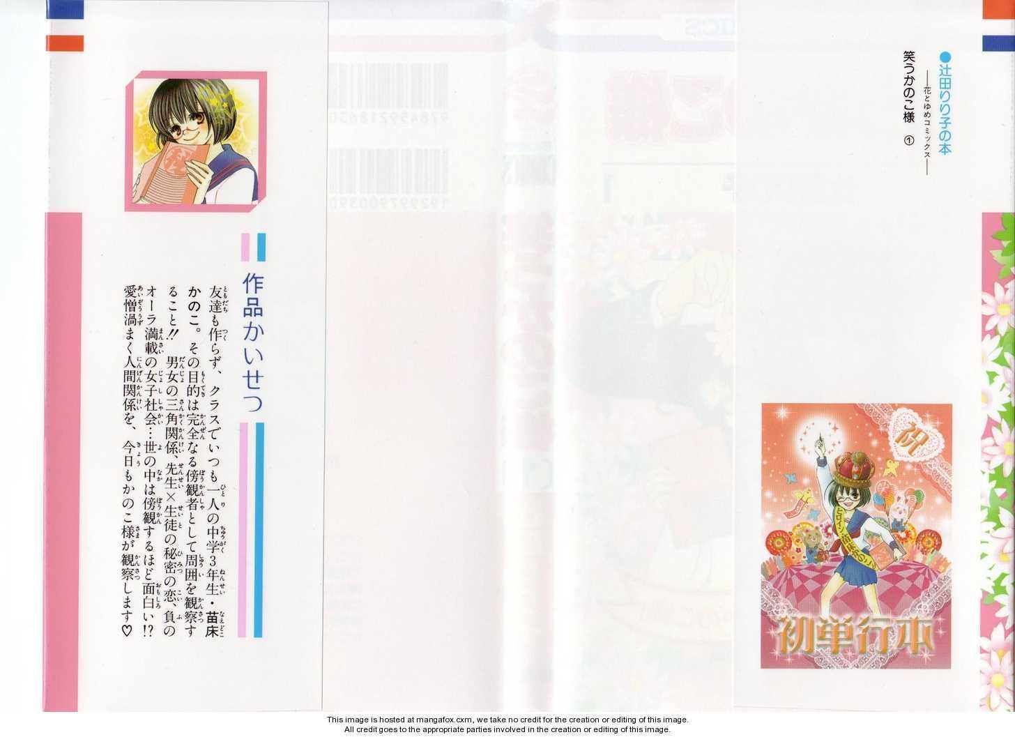 Warau Kanoko-sama 1 Page 4