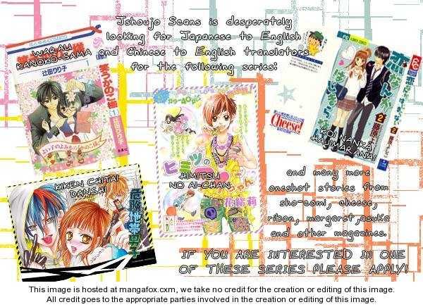 Warau Kanoko-sama 3 Page 2