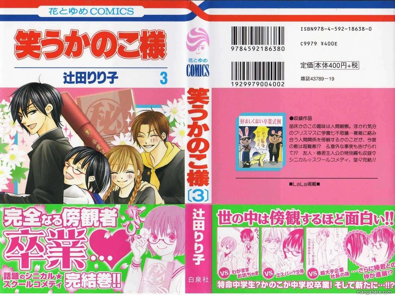 Warau Kanoko-sama 10 Page 1