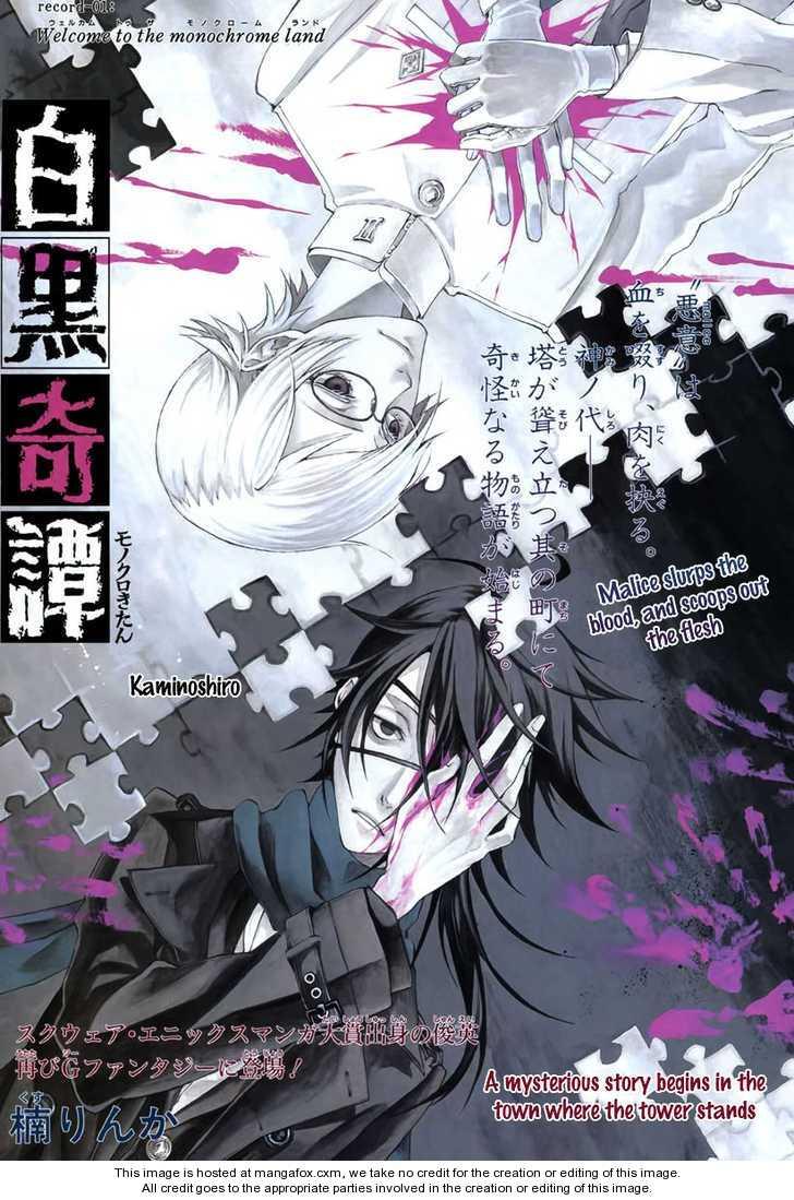 Shirokuro Kitan 1 Page 1