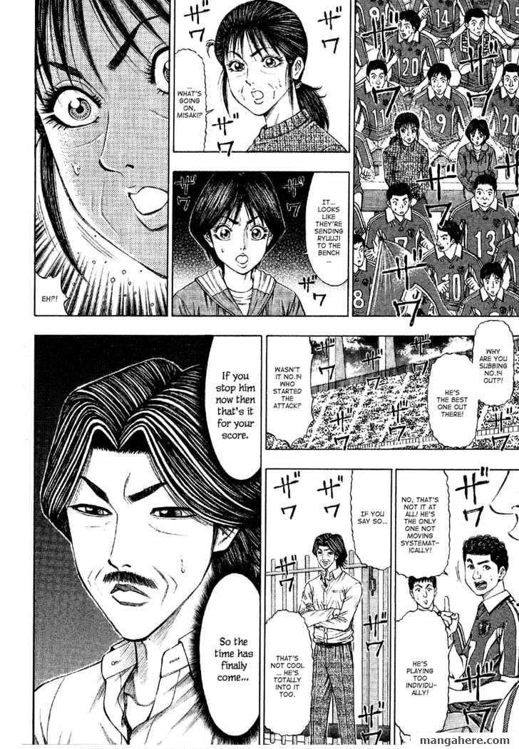 Ryuuji 17 Page 3