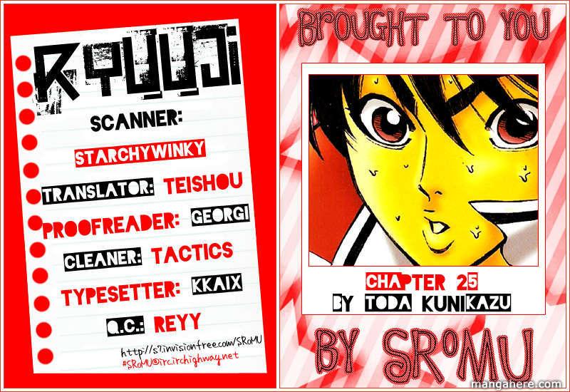 Ryuuji 25 Page 1